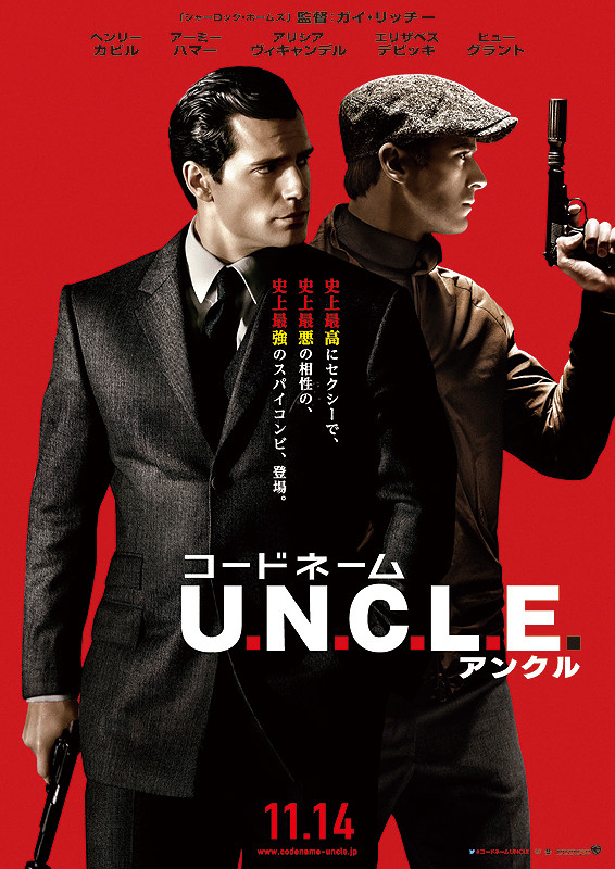 201114_the_man_from_uncle_poster-j.jpg