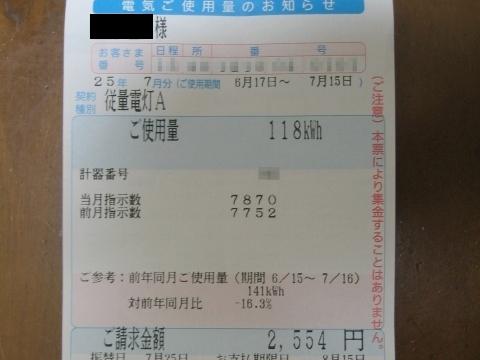 20130716_denki_dai.jpg
