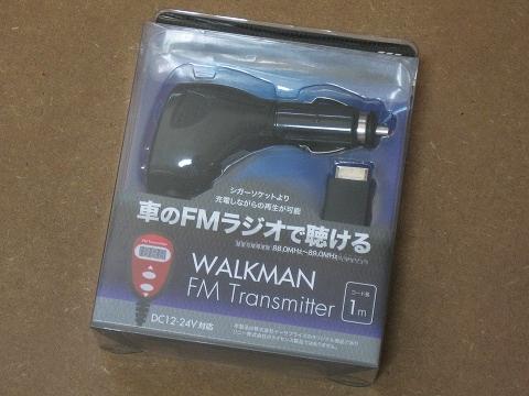 20140608_walkman_transmitter-2.jpg